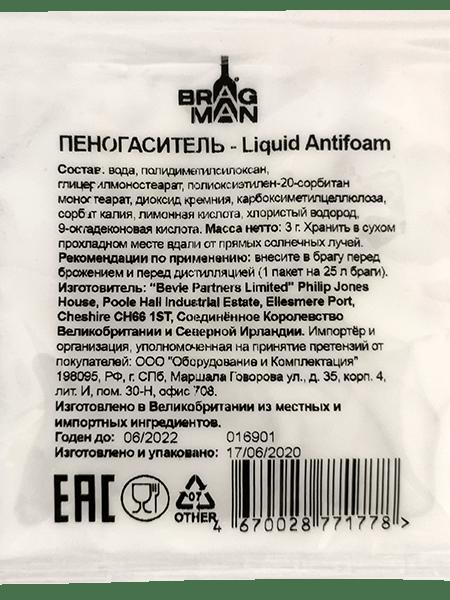 """Пеногаситель Bragman """"Liquid Antifoam"""", 3 г"""