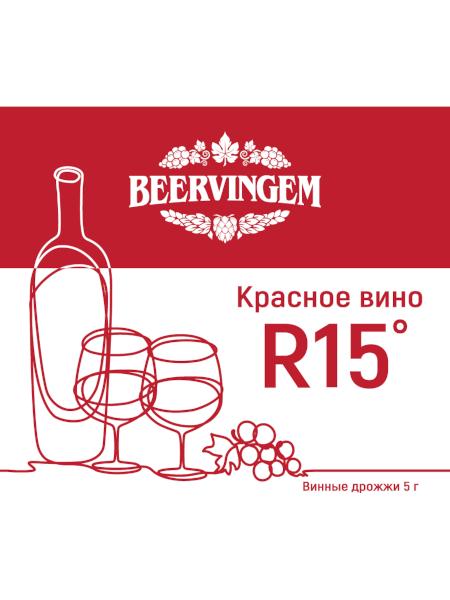 Винные дрожжи Beervingem Red Wine R15